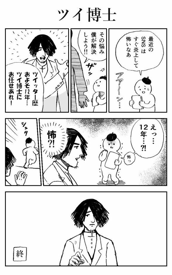 twitter 博士 漫画 12年