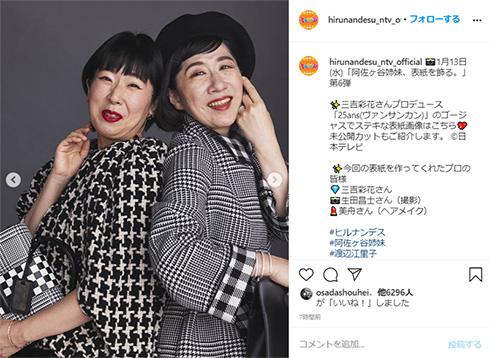 阿佐ヶ谷姉妹 25ans 表紙 ファッション誌 ヴァンサンカン