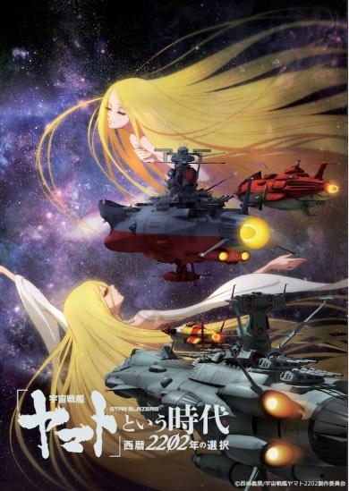 「宇宙戦艦ヤマト」という時代 西暦2202年の選択 オールナイトニッポンGOLD 上柳昌彦 中村繪里子