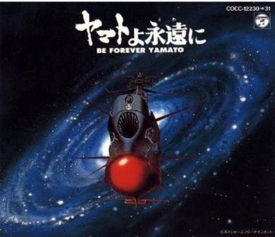 宇宙戦艦ヤマト ヤマトよ永遠に