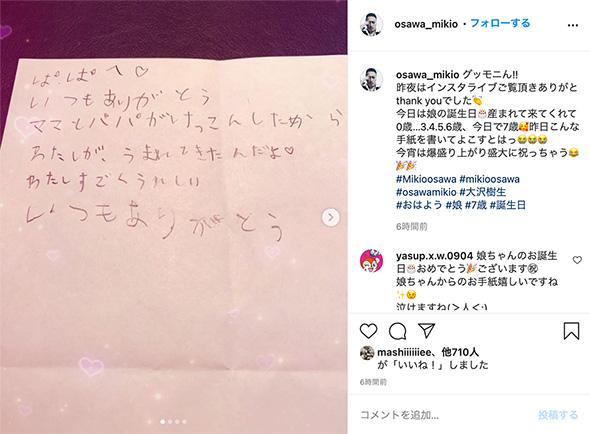 大沢樹生 長女 娘 誕生日 7歳 手紙