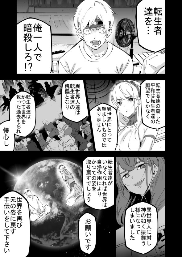 最果ての異世界転生 田代哲也 Twitter 漫画