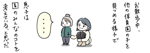 育児 日記 漫画 twitter 保育園 登園 拒否 成長