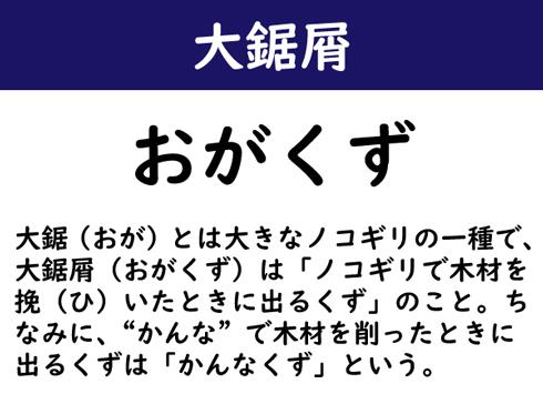 漢字 のこぎり