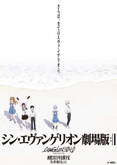 シン・エヴァンゲリオン 公開延期 コロナ 宇多田ヒカル いつ