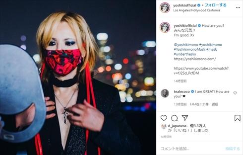 YOSHIKI X JAPAN COVID-19 新型コロナウイルス ロサンゼルス LA インスタ 鬱 デリバリー