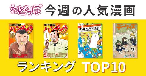 1月8日〜15日Kindle漫画ランキング