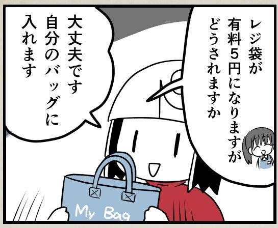 レジ袋 シール マイバッグ 気まずい twitter 漫画