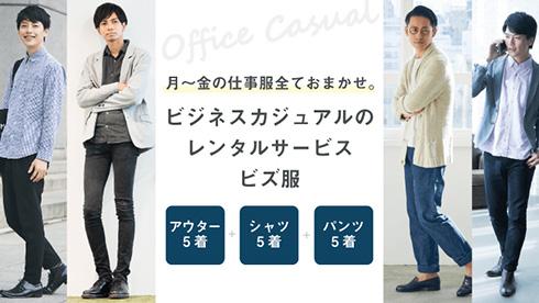 服を買いに行く服がない人でも大丈夫 ビジカジ服のサブスクレンタルサービスが開始