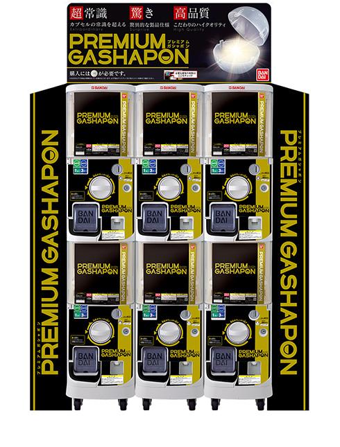 最大2500円のカプセルトイ 高額商品を展開できる「プレミアムガシャポン」が登場