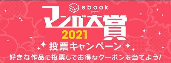 ebookjapanマンガ大賞2021