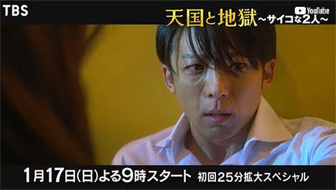 高橋一生 天国と地獄 TBS