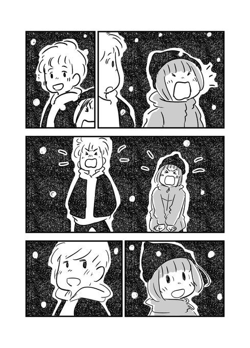 「静かの雪」コマ3