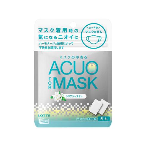 ACUO FOR MASK ロッテ マスクの中のにおい 対策 ハーモナージュ技術