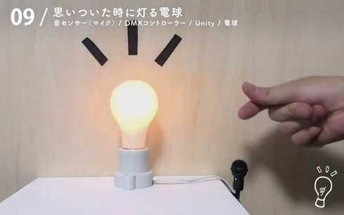 不思議のプロトタイプ 技術 表現 アイデア 実験 光粒 クッション