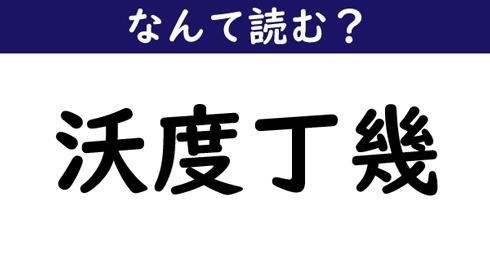 なんて読む?】今日の難読漢字「沃度丁幾」(1/11 ページ) - ねとらぼ