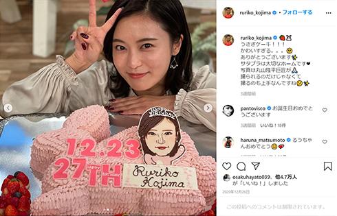 小島瑠璃子 ダイエット 太った コロナ太り Twitter 胸 トレーニング Instagram