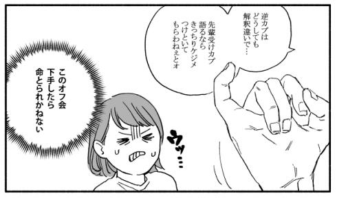 ギャップ萌え オタク 腐女子