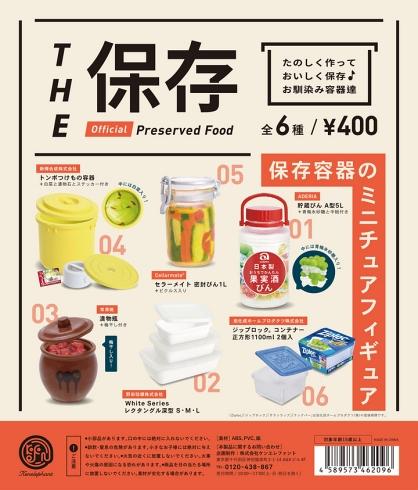 保存食 作り置き食材 料理