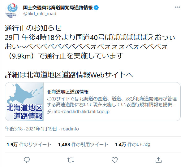 北海道 通行止め 情報 高速 道路 北海道の道路情報総合案内サイト【北の道ナビ】