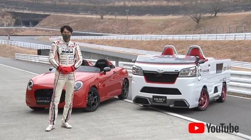 レーシングドライバー・谷口信輝選手がダイハツのカスタムカーを体験(画像はYoutubeから)
