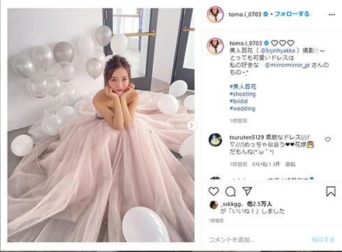 板野友美 結婚 ウエディングドレス