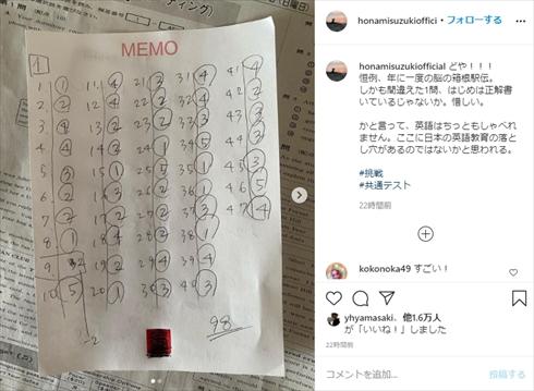 鈴木保奈美 大学入学共通テスト クイズ!あなたは小学5年生より賢いの? インスタ 英語