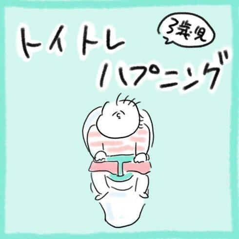 トイレトレハプニング01