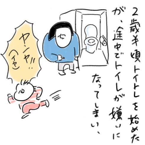 トイレトレハプニング02