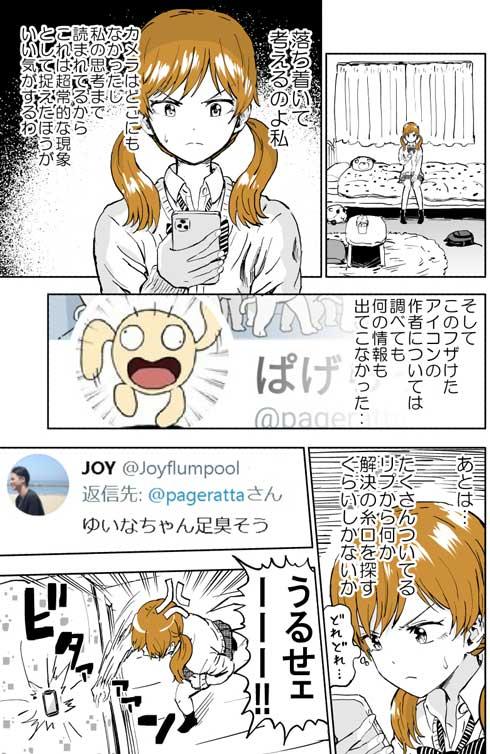 自分の事が勝手に漫画にされてる女の子 メタ 漫画 Twitter ぱげらった