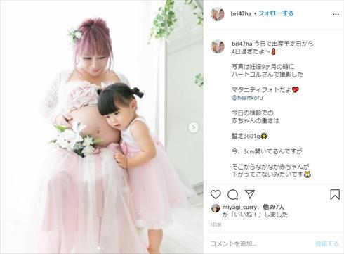 浜田ブリトニー 出産 第2子 いわみん 帝王切開 予定日 ブログ 娘