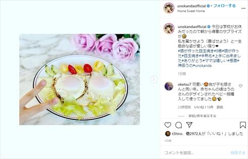 神田うの 娘 小うの インスタ 料理