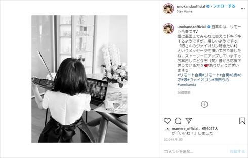 神田うの 娘 小うの インスタ 料理 バイオリン