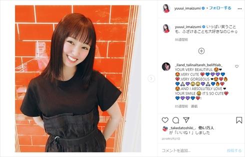 今泉佑唯 欅坂46 ワタナベマホト YouTuber 結婚 妊娠