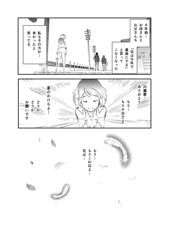 何でも願いが叶うアイテムを貰った女の子のお話 漫画