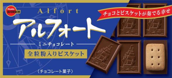 ブルボン アルフォートミニチョコレートプレミアムたっぷりショコラ 1.5倍