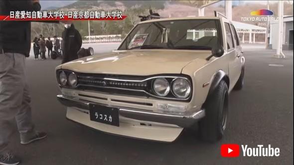 日産京都自動車大学校の「ラコスカ」(画像はYouTube/TOKYO AUTO SALONから、以下同)