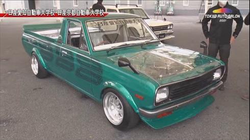 ローライダーを意識した日産愛知自動車大学校「サニートラック」(画像はYouTube/TOKYO AUTO SALONから)