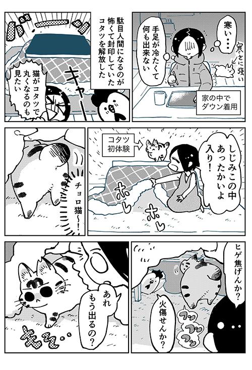 3本足のしじみちゃん112.1