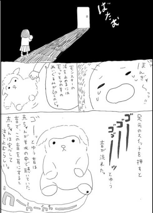 妹 赤ちゃん 子守 モンスター 助ける 姉 エッセイ 漫画