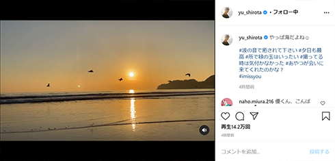 城田優 三浦春馬 追悼 死去 Instagram 投稿
