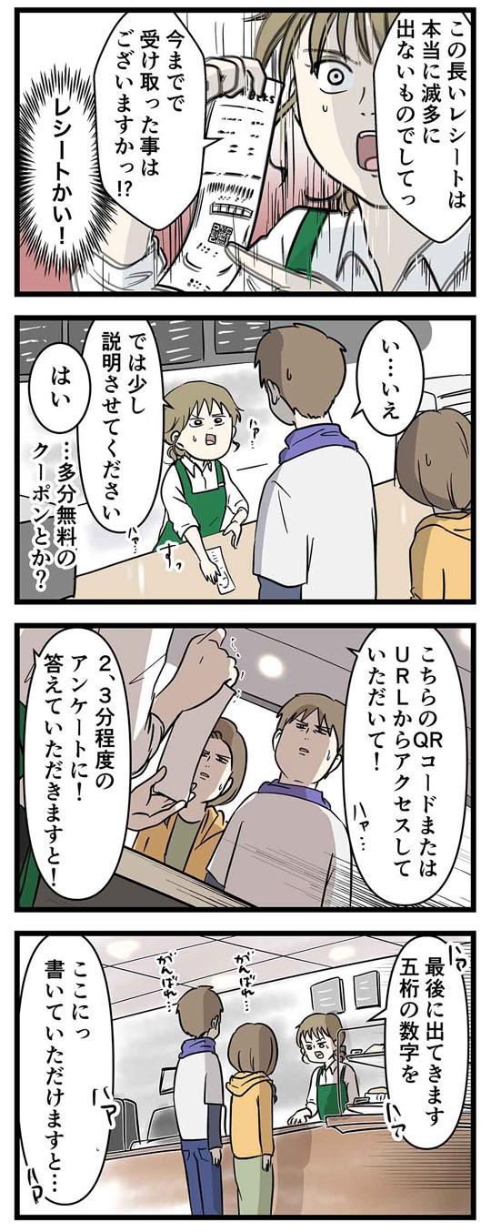 「本当に滅多に出ないものでしてっ」 やけに長いレシートに遭遇したスタバ店員の反応を描いたエッセイ漫画がかわいい