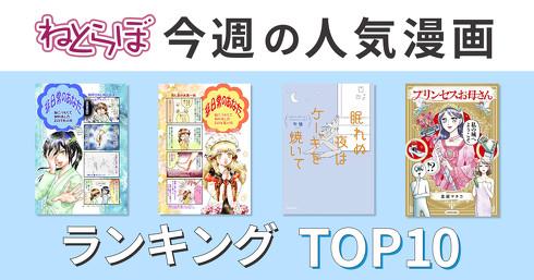 1月15日〜22日Kindle漫画ランキング