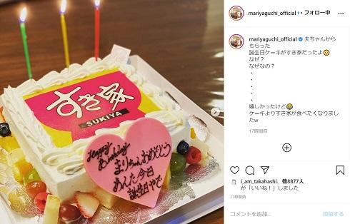 矢口真里 夫婦 夫 ケーキ すき家 誕生日 バースデー