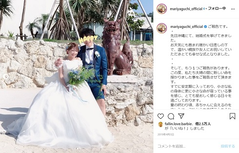 矢口真里 夫婦 夫 結婚式