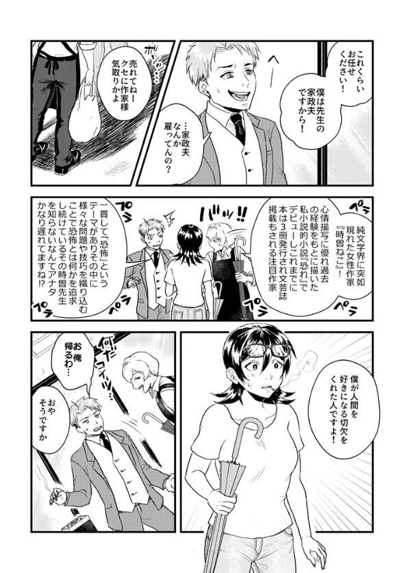 先生の家政夫 漫画