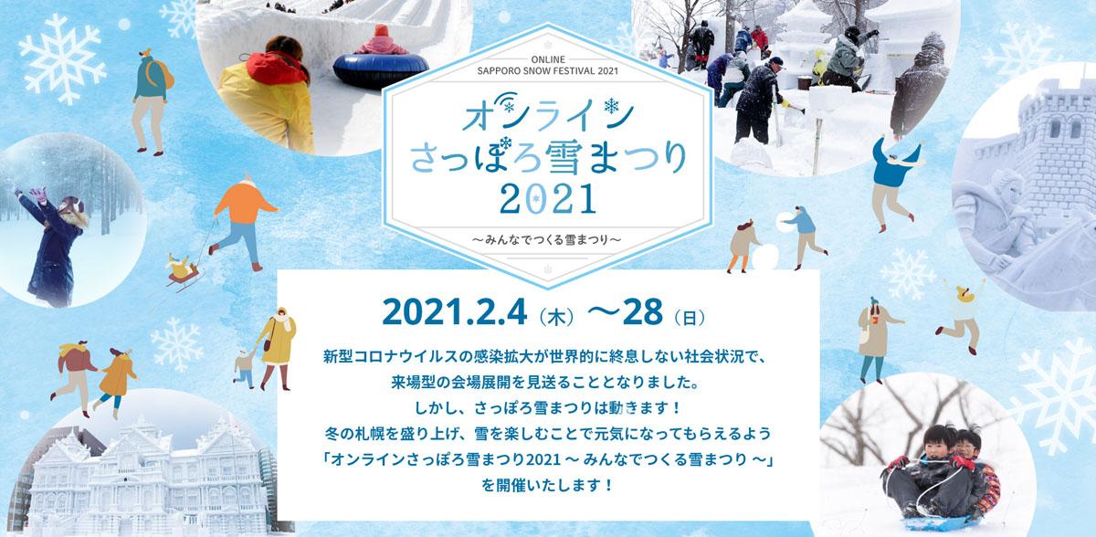 まつり 2021 雪 札幌