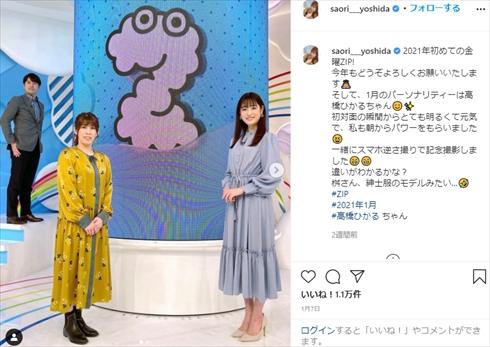 吉田沙保里 元女子レスリング選手 新型コロナウイルス感染症 COVID-19 回復 ZIP! Instagram