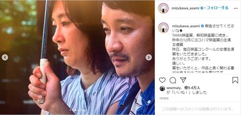 水川あさみ 喜劇 愛妻物語 毎日映画コンクール 女優主演賞 体重 5キロ 贅肉