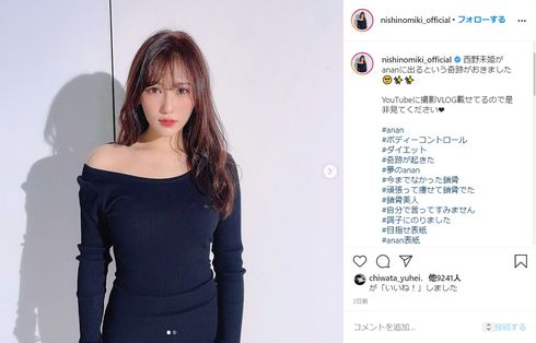西野未姫 ダイエット 食事 暴食 リバウンド AKB48